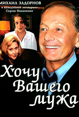 Постер фильма Хочу вашего мужа (1992)