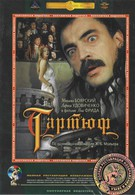 Тартюф (1992)