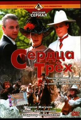 Постер фильма Сердца трёх (1992)