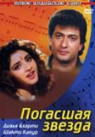 Погасшая звезда (1992)