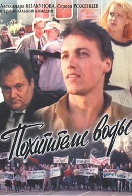 Постер фильма Похитители воды (1992)