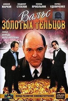Постер фильма Вальс золотых тельцов (1992)