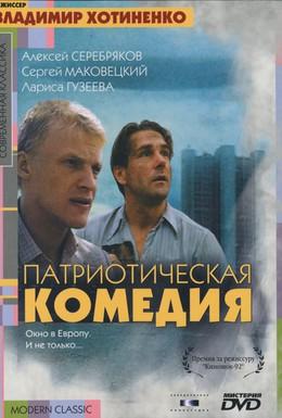 Постер фильма Патриотическая комедия (1992)
