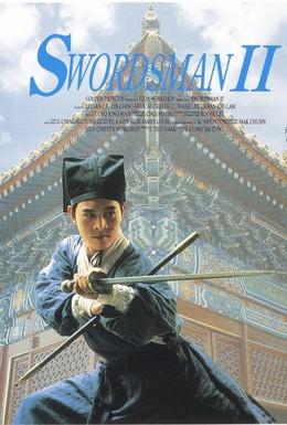 Постер фильма Легенда о фехтовальщике (1992)