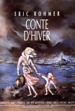 Постер фильма Зимняя сказка (1992)