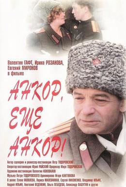 Постер фильма Анкор, еще анкор! (1992)