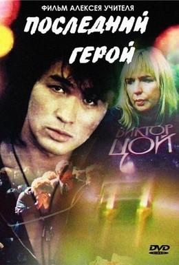 Постер фильма Последний герой (1992)