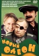 Новый Одеон (1992)
