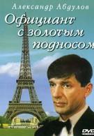 Официант с золотым подносом (1992)