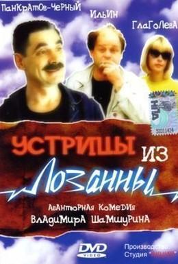 Постер фильма Устрицы из Лозанны (1992)