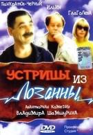 Устрицы из Лозанны (1992)