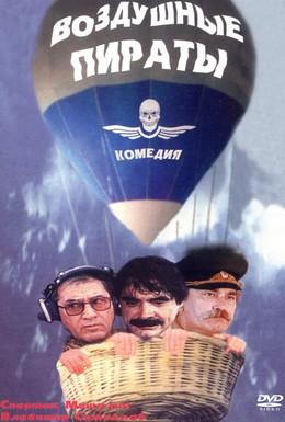 Постер фильма Воздушные пираты (1992)