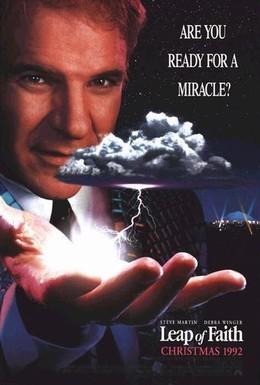 Постер фильма Сила веры (1992)