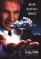 Сила веры (1992)