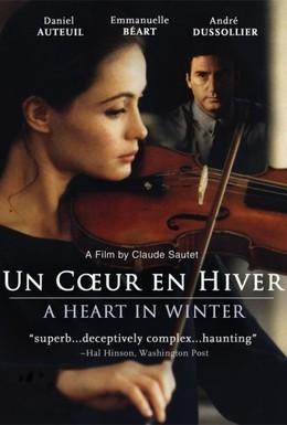 Постер фильма Ледяное сердце (1992)