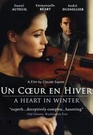 Ледяное сердце (1992)