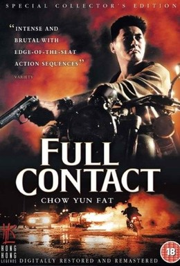 Постер фильма Полный контакт (1992)