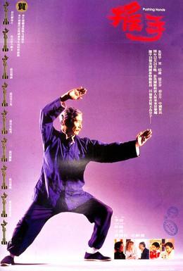 Постер фильма Толкающие руки (1992)