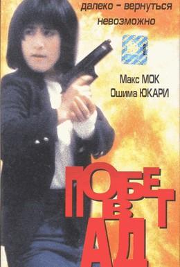 Постер фильма Побег в ад (1992)