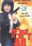 Побег в ад (1992)
