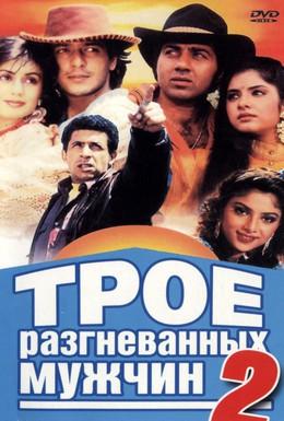 Постер фильма Трое разгневанных мужчин 2 (1992)