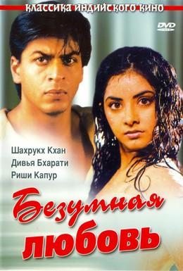 Постер фильма Безумная любовь (1992)