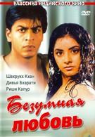 Безумная любовь (1992)