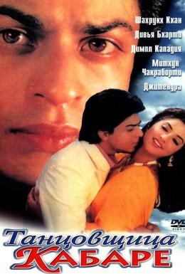 Постер фильма Танцовщица кабаре (1992)