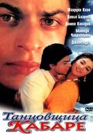Танцовщица кабаре (1992)