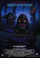Людское семя (1992)