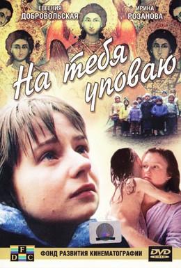 Постер фильма На тебя уповаю (1992)