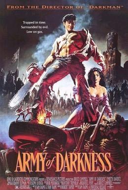 Постер фильма Зловещие мертвецы 3: Армия тьмы (1992)
