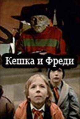 Постер фильма Кешка и Фреди (1992)