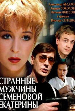 Постер фильма Странные мужчины Семеновой Екатерины (1992)