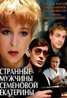 Странные мужчины Семеновой Екатерины (1992)