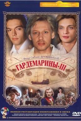 Постер фильма Гардемарины 3 (1992)
