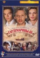 Гардемарины 3 (1992)