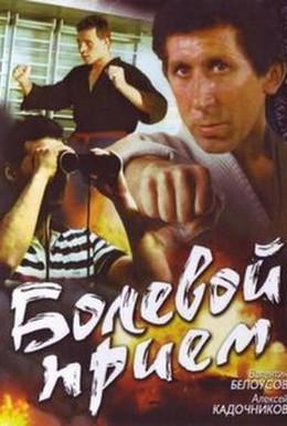 Постер фильма Болевой прием (1992)