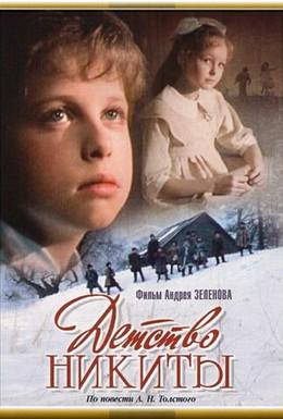 Постер фильма Детство Никиты (1992)