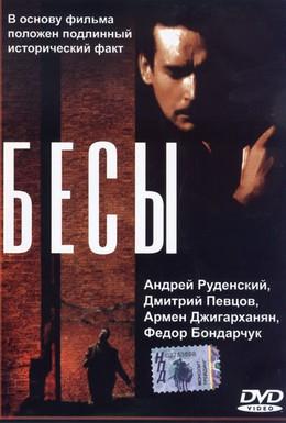 Постер фильма Бесы (1992)