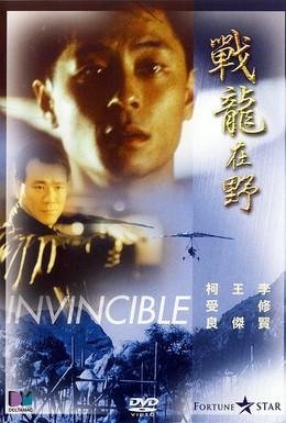 Постер фильма Неукротимый (1992)