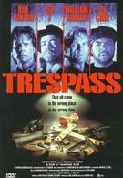 Нарушение территории (1992)