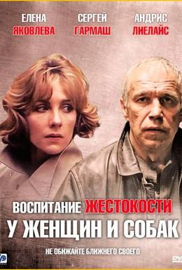 Постер фильма Воспитание жестокости у женщин и собак (1992)