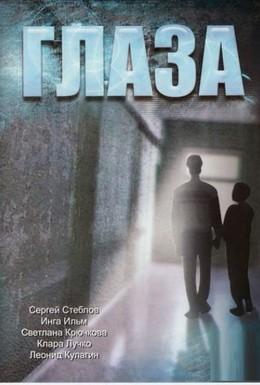 Постер фильма Глаза (1992)
