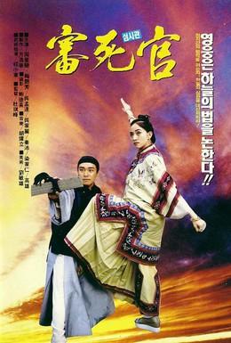 Постер фильма Правосудие моей пятки (1992)