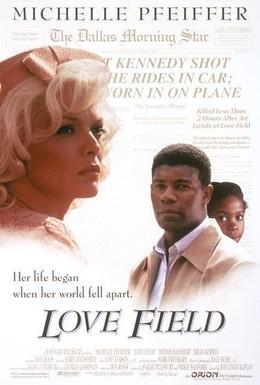 Постер фильма Поле любви (1992)