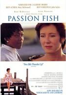 Рыба страсти (1992)