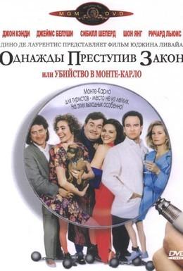 Постер фильма Однажды преступив закон (1992)