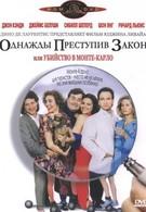 Однажды преступив закон (1992)