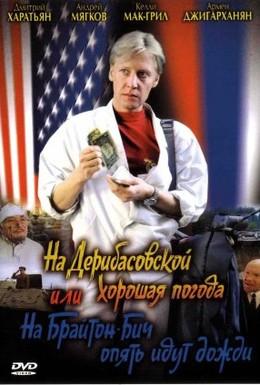 Постер фильма На Дерибасовской хорошая погода, или На Брайтон Бич опять идут дожди (1992)